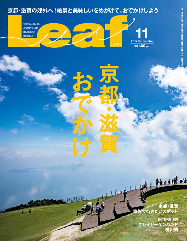 Leaf - 京都・滋賀おでかけ