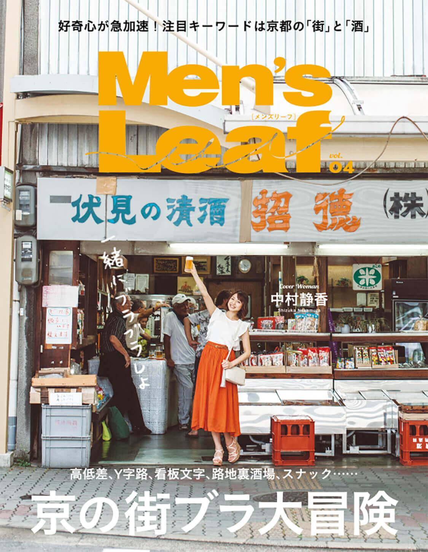 LeafMOOK 【書籍】Men's Leaf vol.04 京の街ブラ大冒険