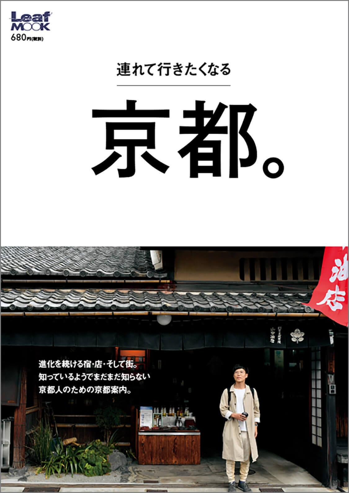 LeafMOOK  - 連れて行きたくなる京都。