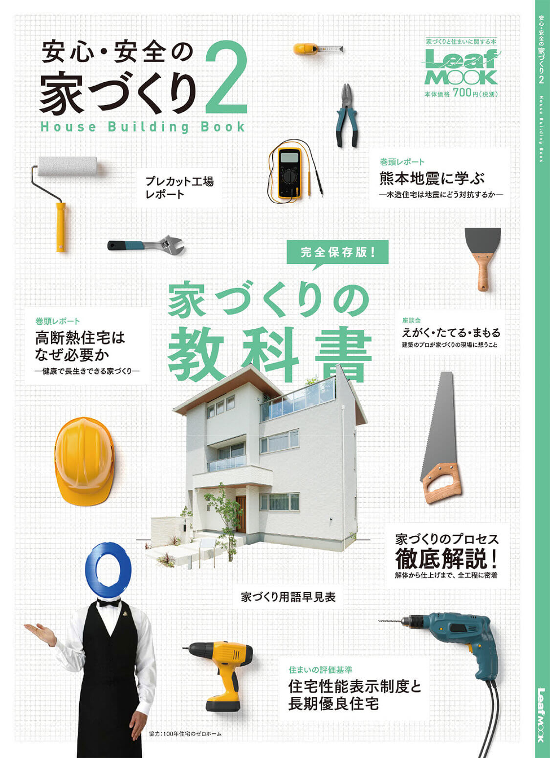 LeafMOOK 【MOOK】安心・安全の家づくり2