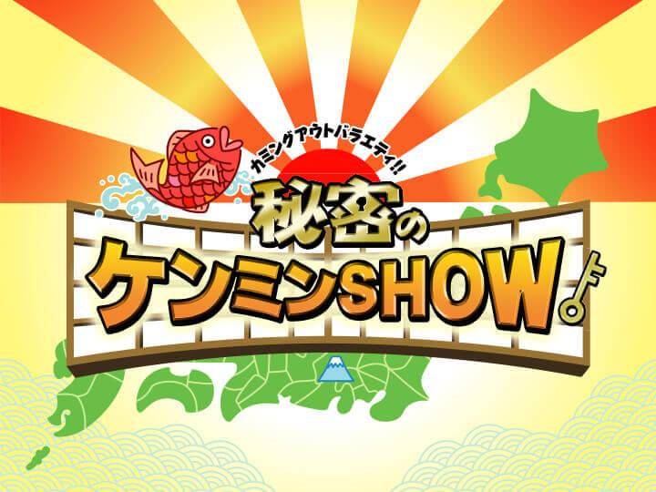 171025_kenminsyow_logo