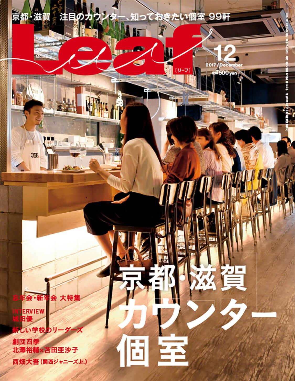 Leaf - 京都・滋賀 カウンター・個室
