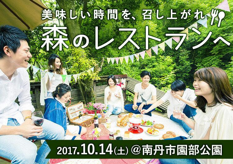 mori_kyoto_restaurant