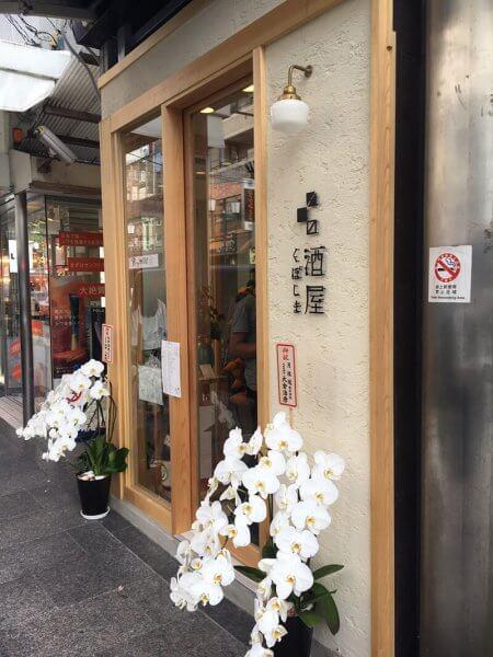 sakaya_kuboshima