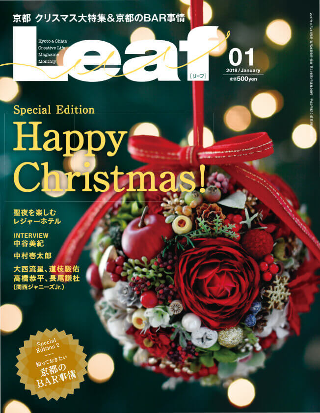 Leaf - 京都 Happy Christmas