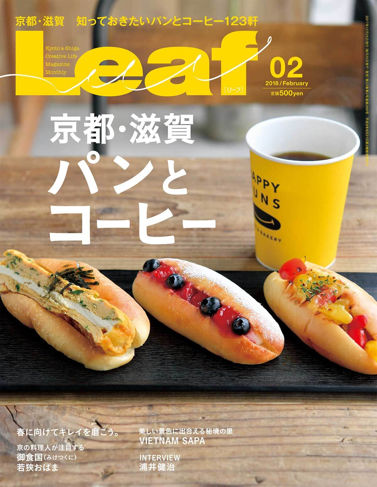 Leaf - 京都・滋賀パン&コーヒー