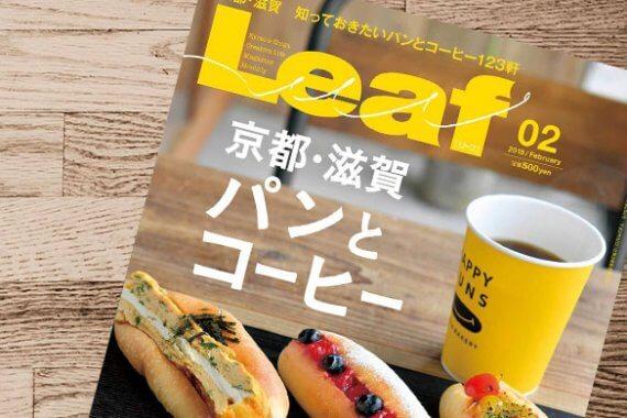 新刊『Leaf - 京都・滋賀パン&コーヒー』が発売
