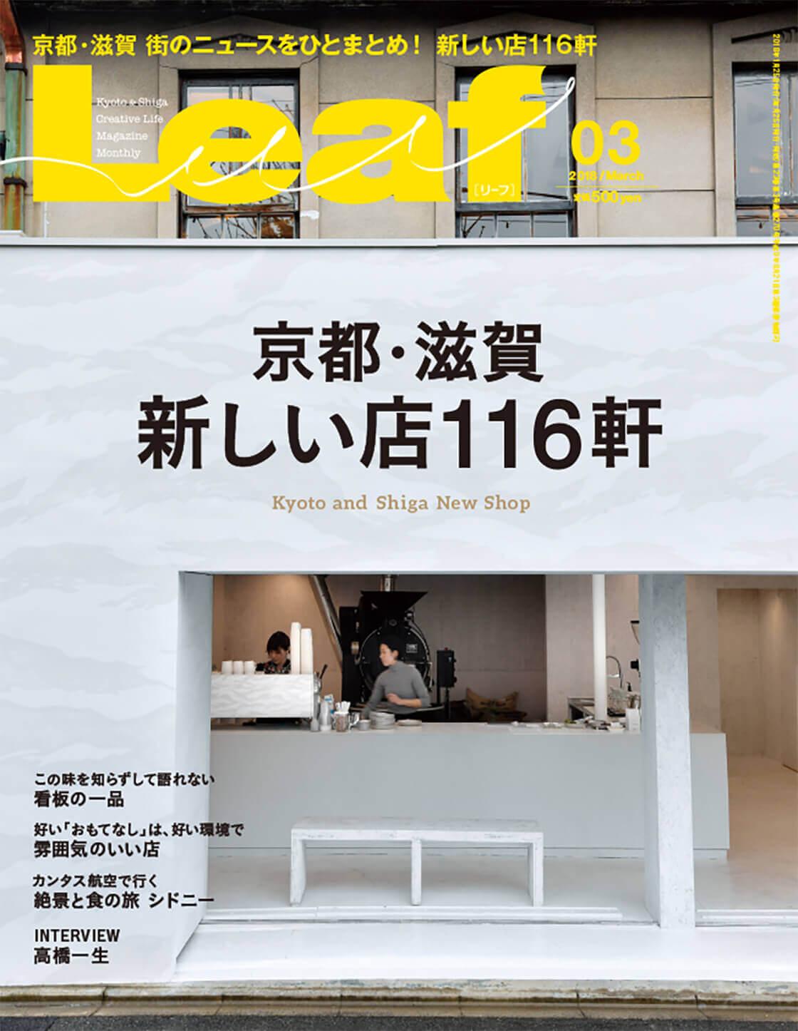 Leaf - 京都・滋賀新しい店116軒