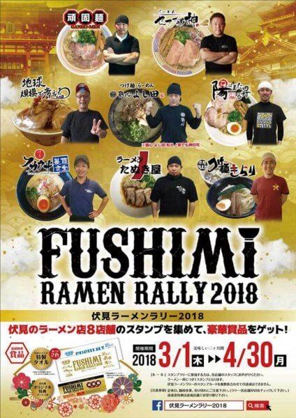 fushimira-men