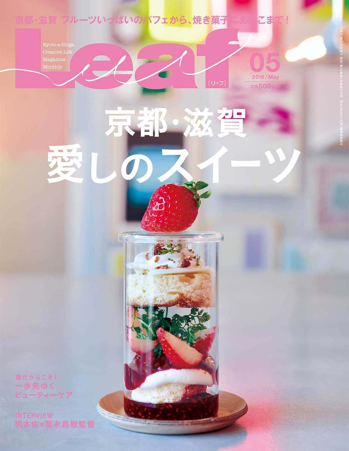 Leaf - 京都・滋賀 愛しのスイーツ