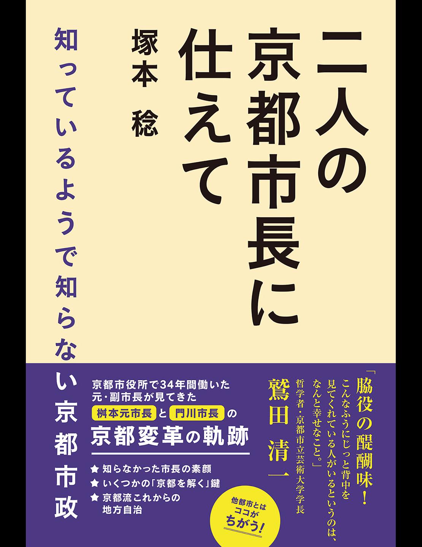 書籍『二人の京都市長に仕えて』