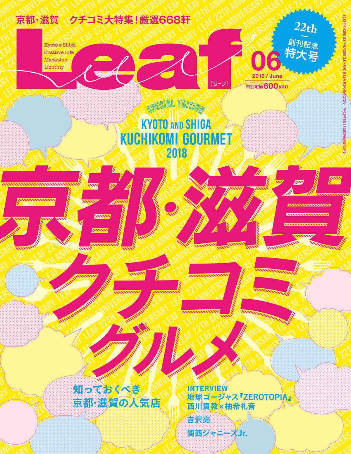 Leaf - 京都・滋賀 クチコミグルメ大特集!