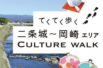 二条城~岡崎エリア CULTURE WALK