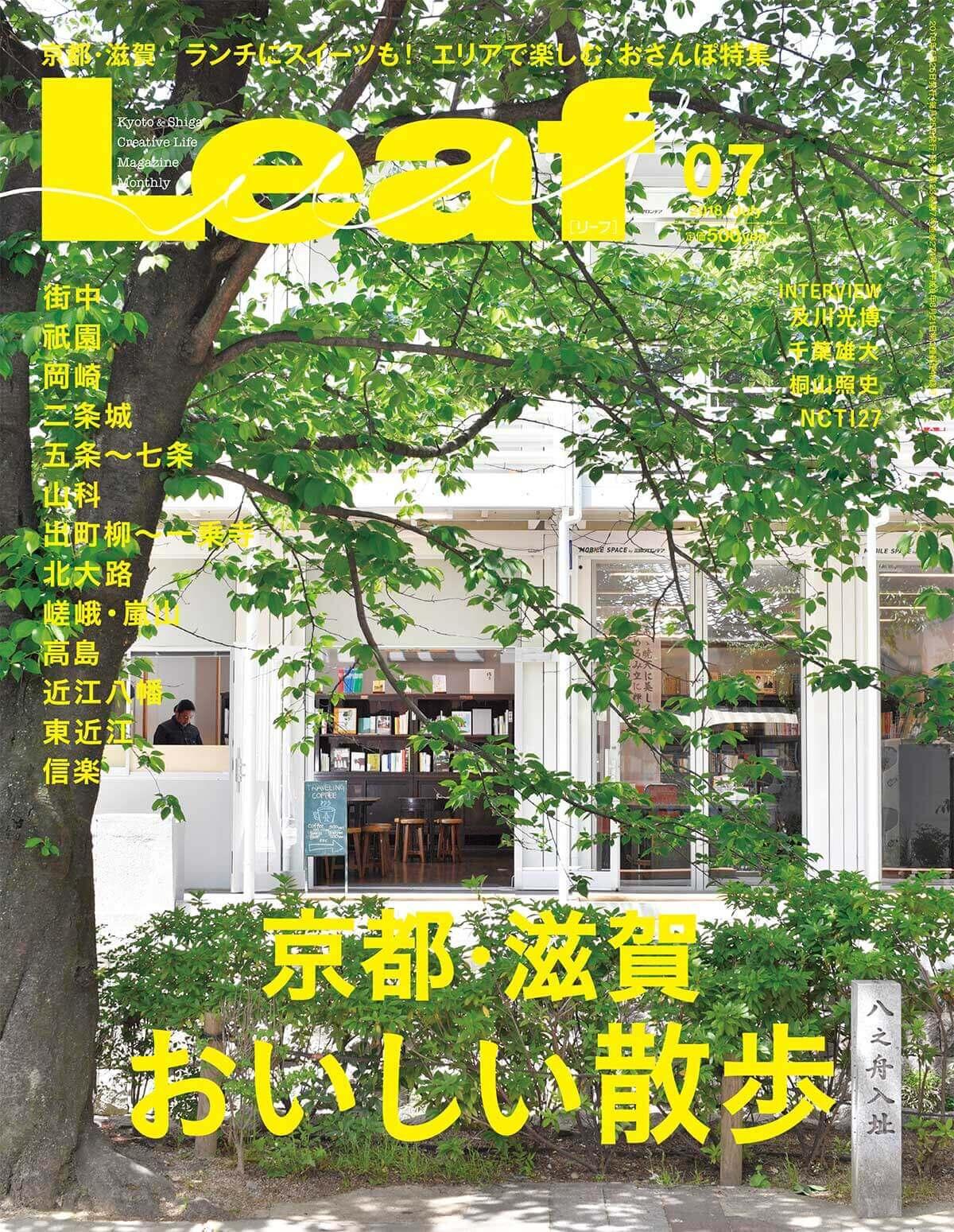 Leaf - 京都・滋賀 おいしい散歩