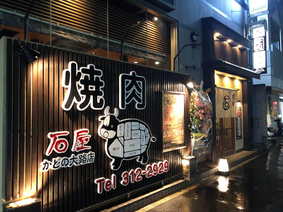 ishiya_kadonooji01