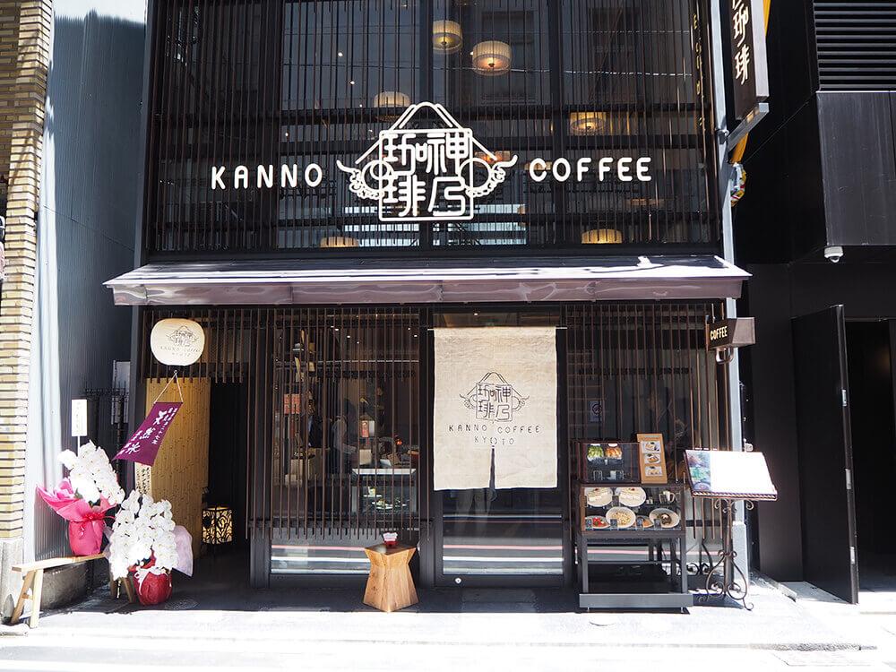 kanno_coffee01