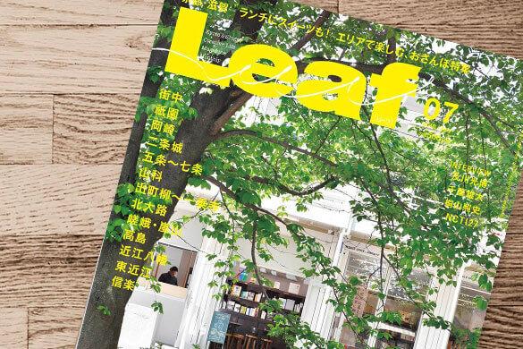Leaf - 2018年7月号 「京都・滋賀 おいしい散歩」