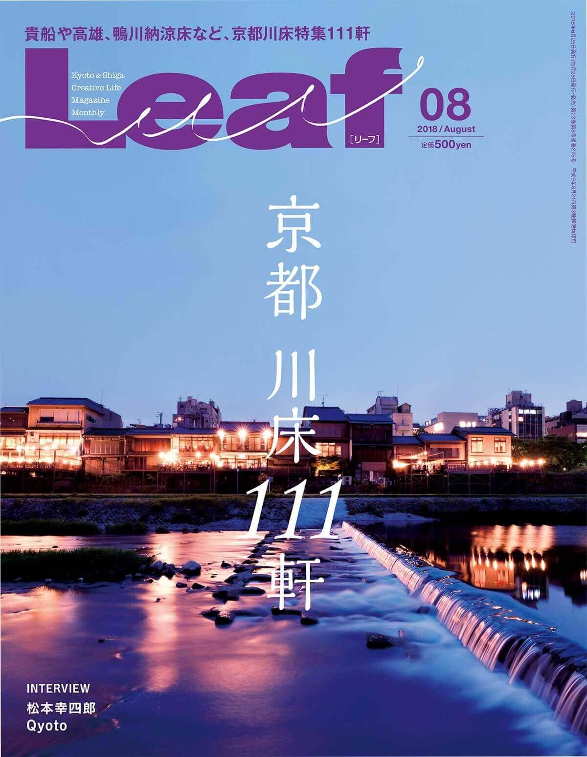 Leaf - 京都川床111軒