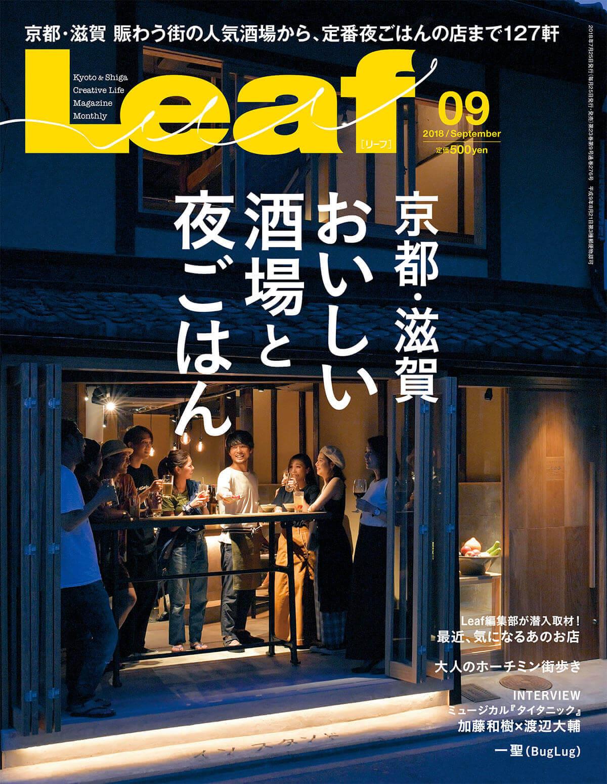 Leaf - 京都・滋賀 おいしい酒場と夜ごはん