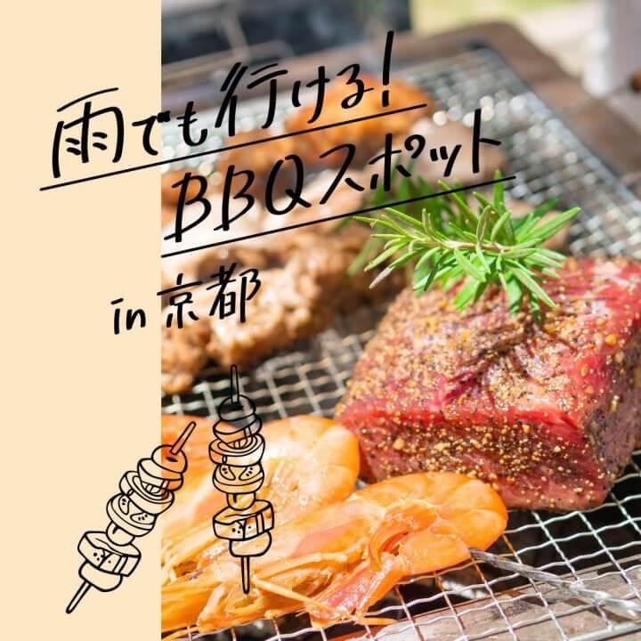 雨でも行ける! 京都BBQスポット