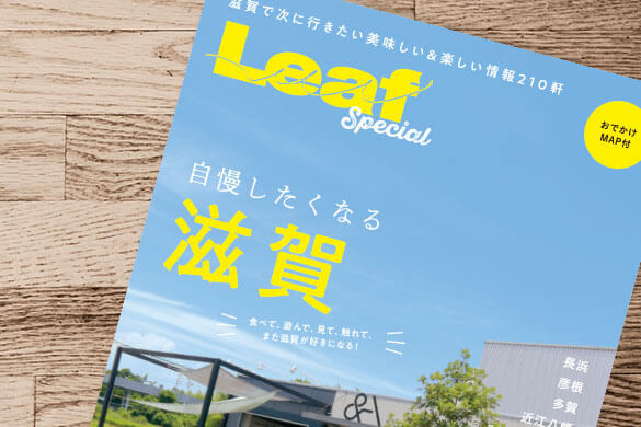 LeafMOOK『自慢したくなる滋賀』(2018年7月31日発売)