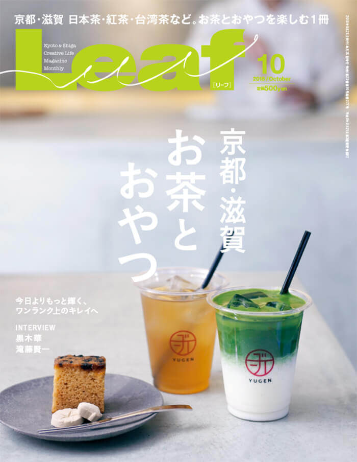 Leaf - 京都・滋賀 お茶とおやつ