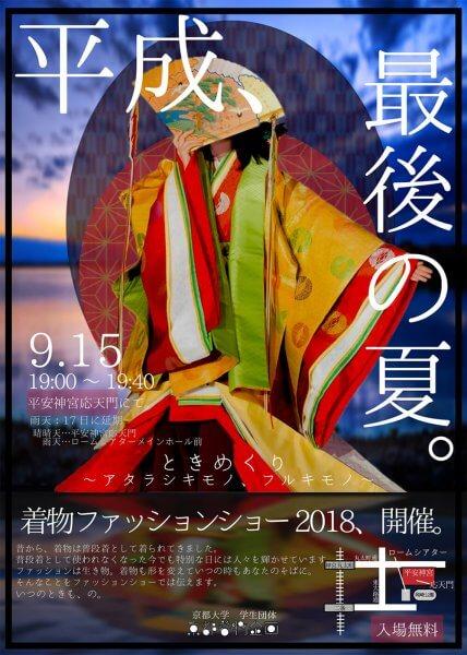 kimonofashionshow2018