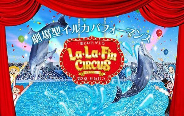 lalafincircus2