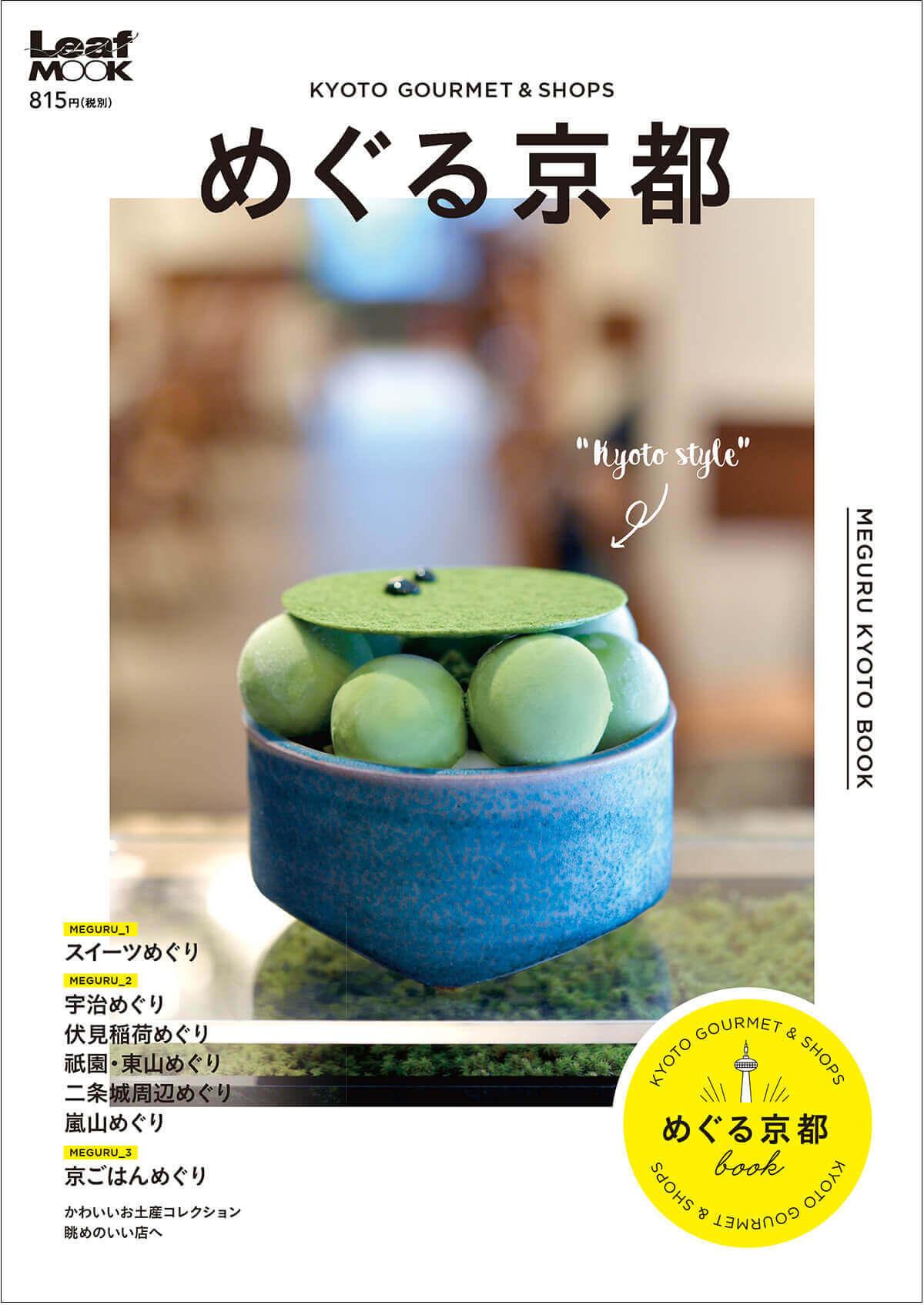 LeafMOOK  - めぐる京都