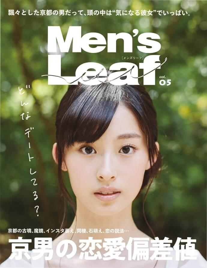 LeafMOOK - Men's Leaf vol.05 京男の恋愛偏差値