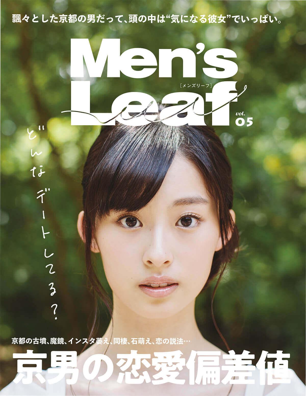 LeafMOOK 【書籍】Men's Leaf vol.05 京男の恋愛偏差値