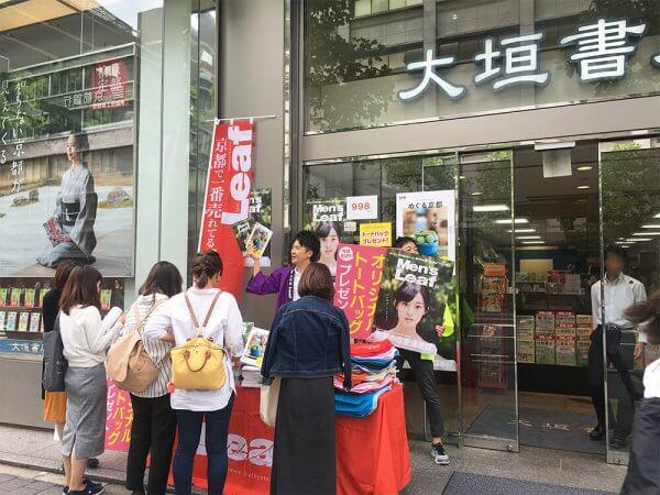 食欲の秋におすすめ!Leaf別冊『京都 おいしいグルメちび』の書店店頭キャンペーンを10/19(金)に開催