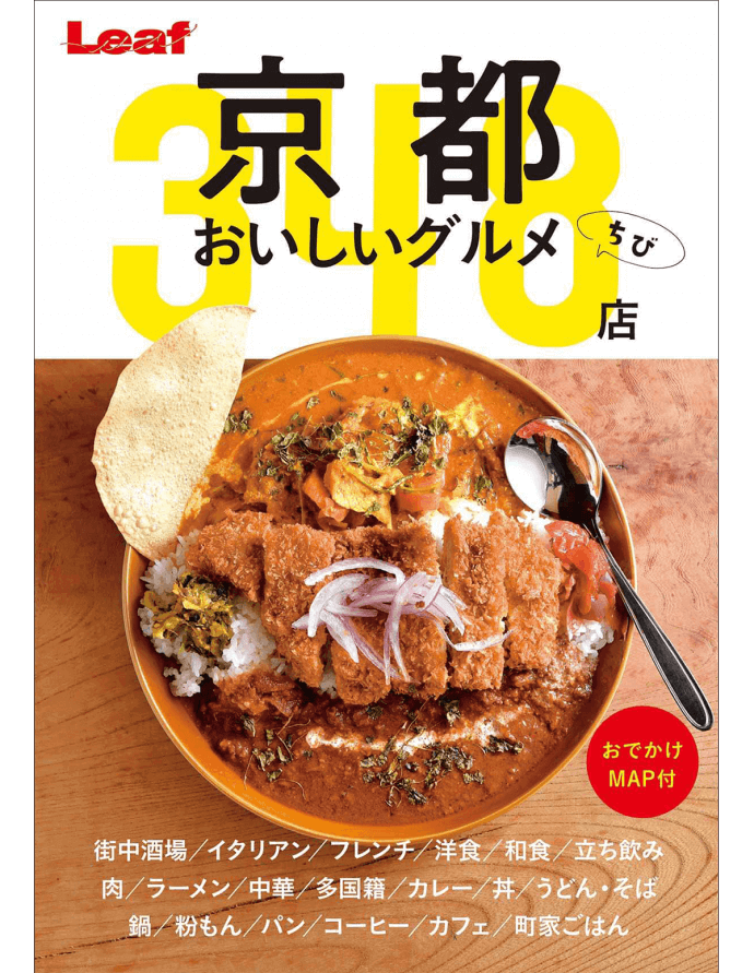 LeafMOOK - 京都 おいしいグルメちび