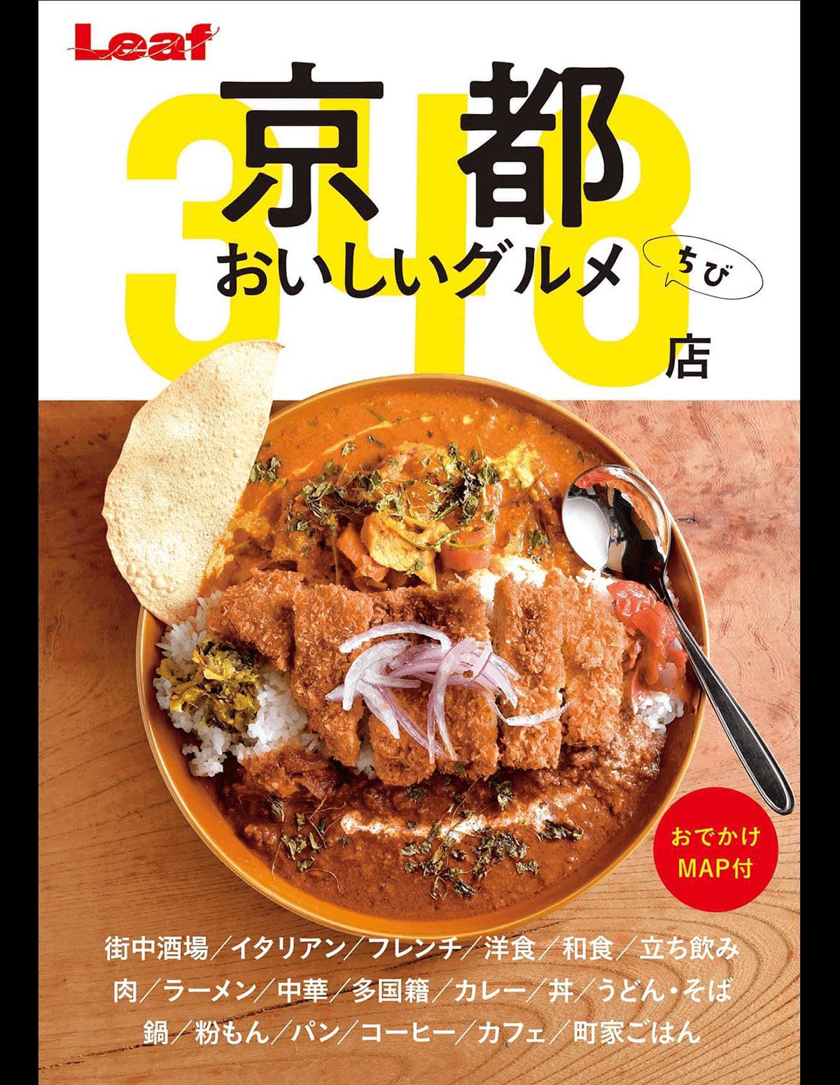 LeafMOOK 【書籍】京都 おいしいグルメちび