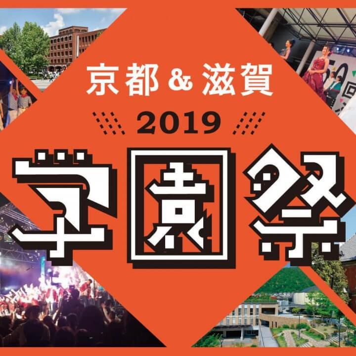 京都&滋賀 学園祭2019
