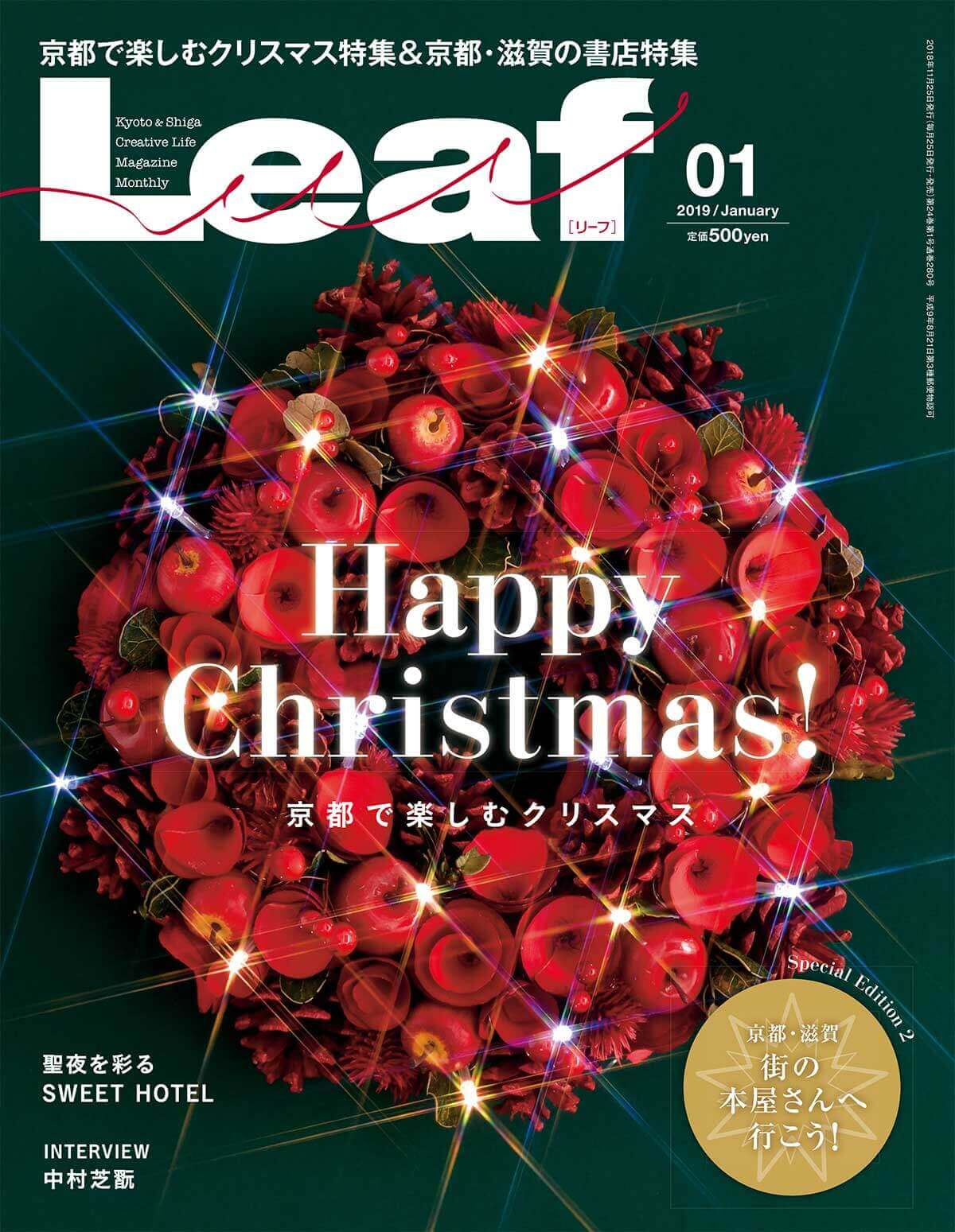 Leaf201812ebook