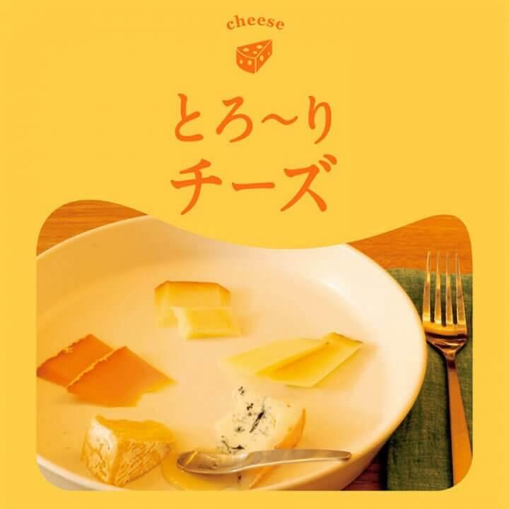 とろ〜りチーズ