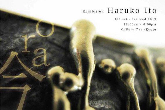 イタリアで活躍するジュエリー作家Haruko Itoの展覧会「今」が2019年1月に開催