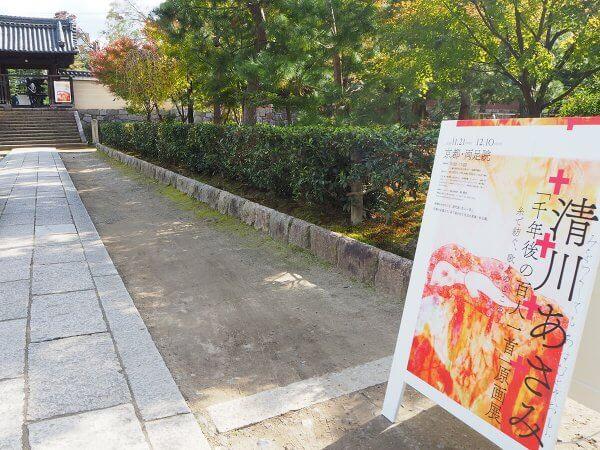 kiyokawaasami_ryosokuin01