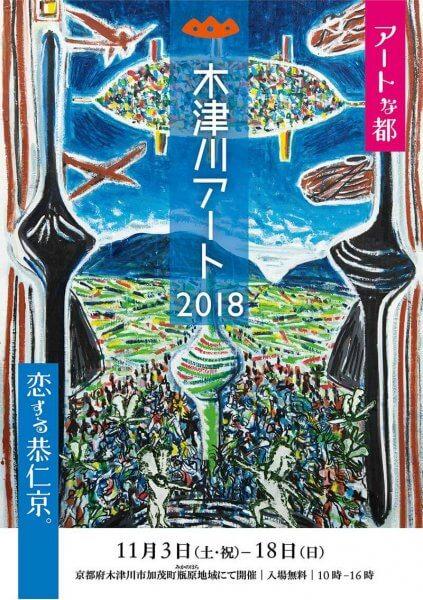 kizugawa_art2018