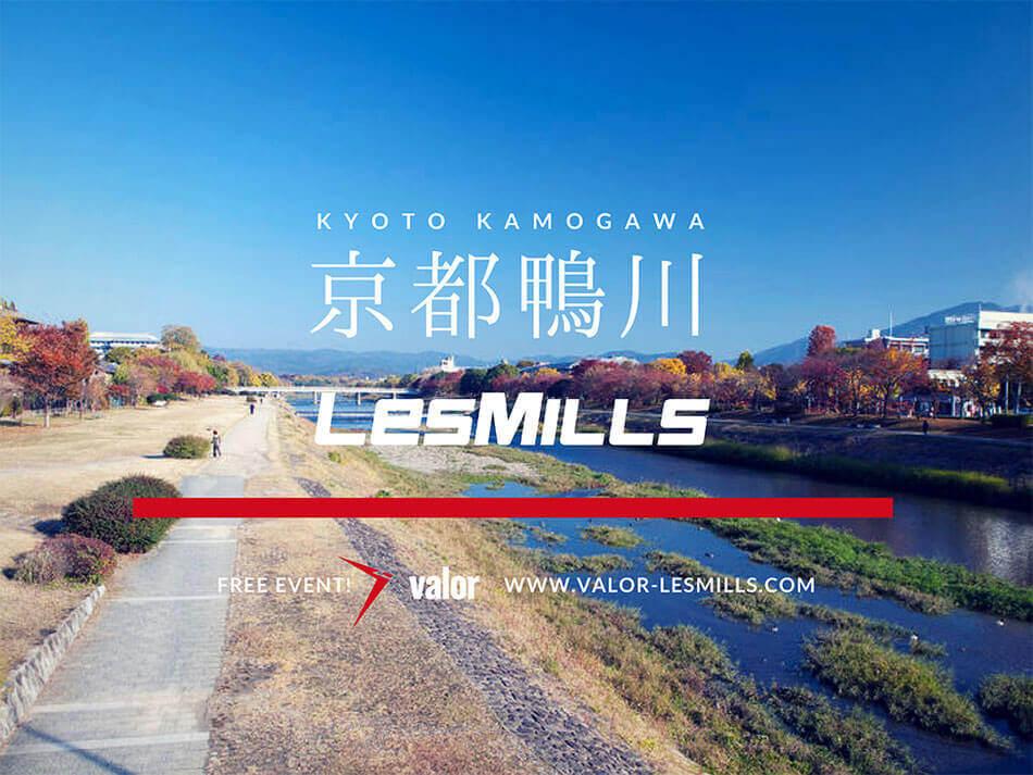 鴨川で参加無料のフィットネスイベント「Lesmills」が11/24(土)に開催!【申込不要・当日参加OK】