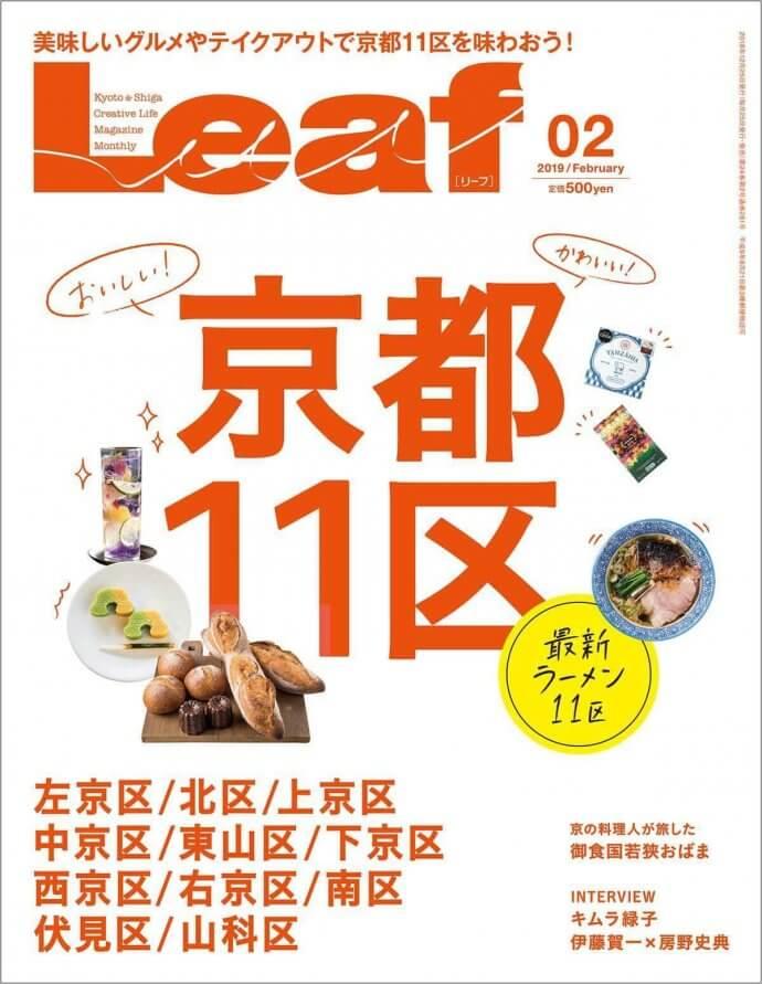 Leaf – 京都11区