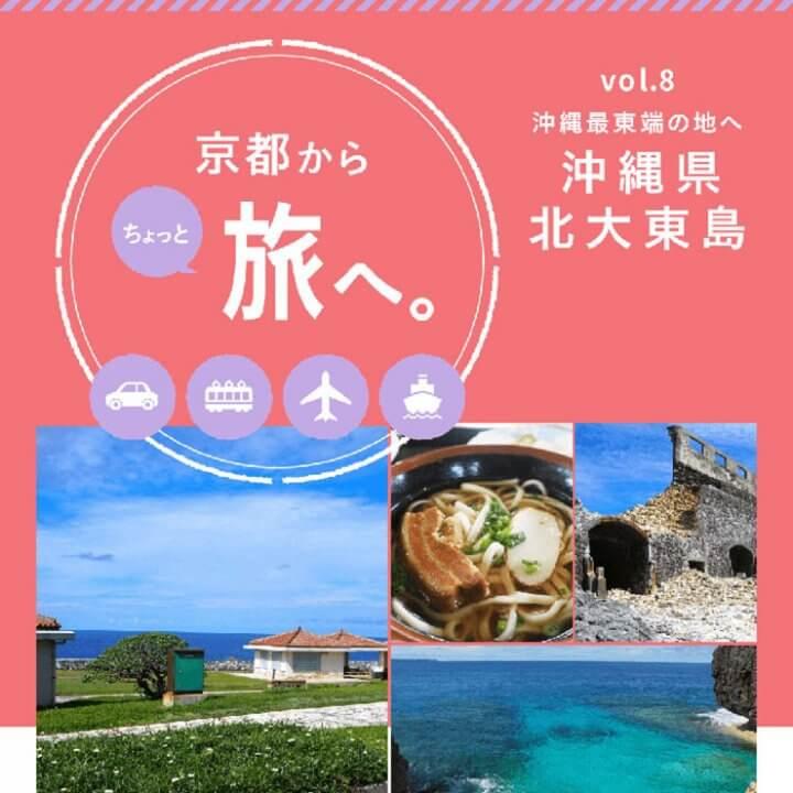 京都からちょっと旅へ vol.8 沖縄県・北大東島