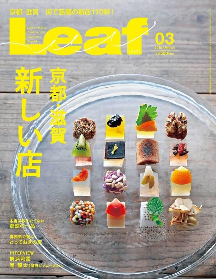 Leaf – 京都・滋賀 新しい店