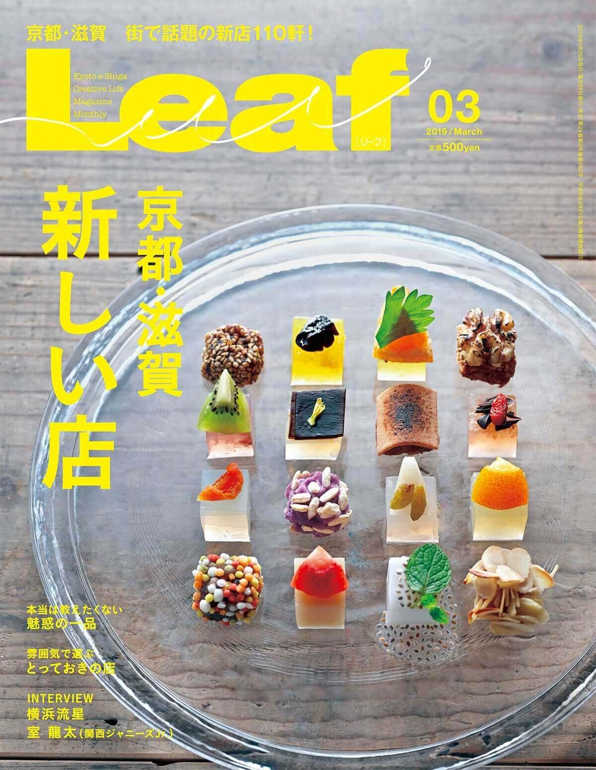 Leaf - 京都・滋賀 新しい店