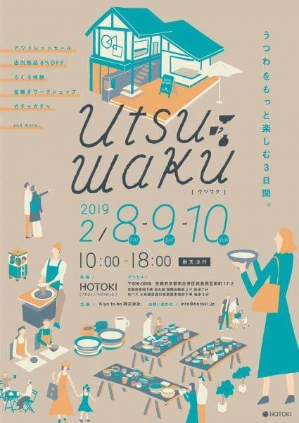 「うつわをもっと楽しむ3日間 utsuwaku」って? うつわの店[HOTOKI]のイベントが2/8〜10に開催