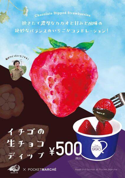 ichigo-namachoco1