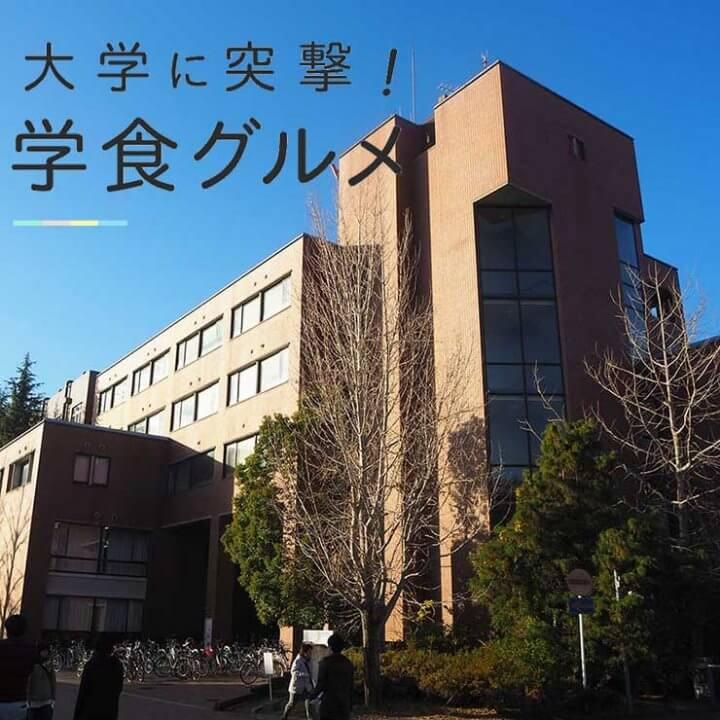 京都工芸繊維大学に突撃!学食グルメ