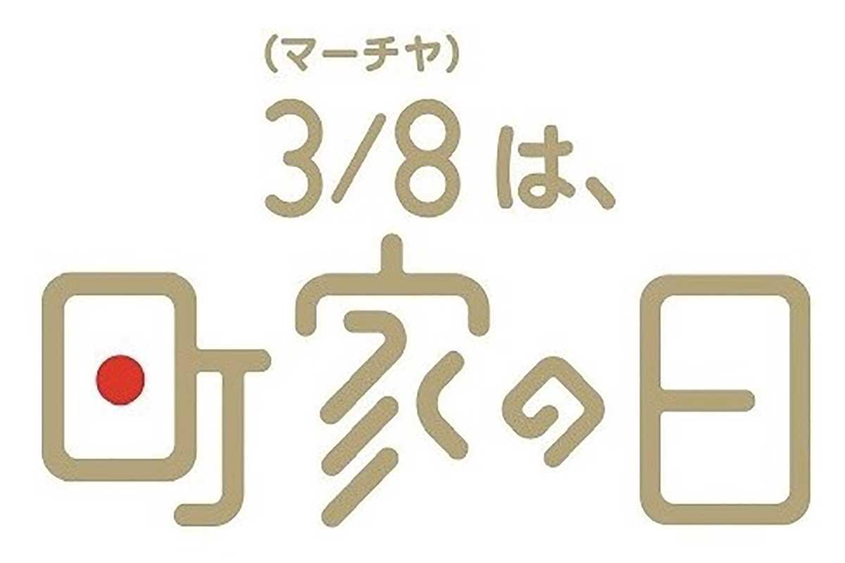 machiyanohi