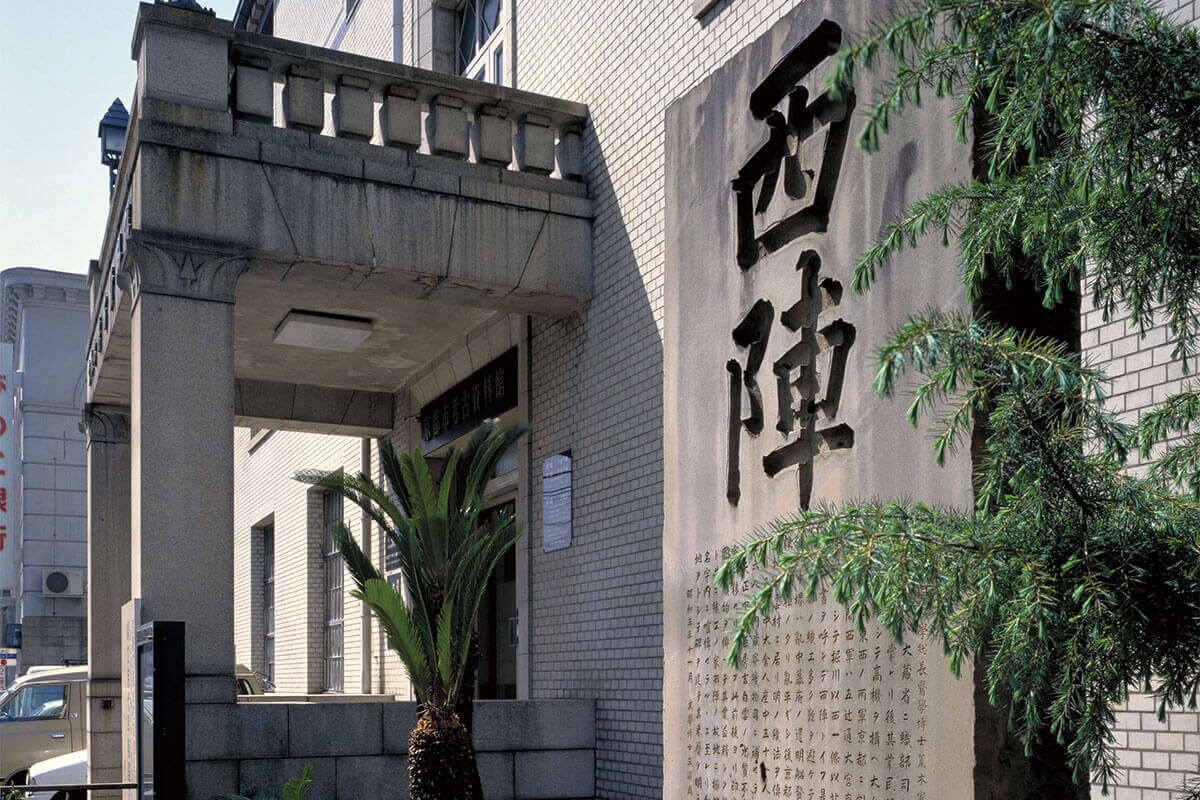 nishijin047koukosiryoukan